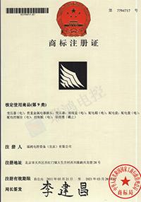 瑞鸿商标注册证书