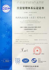ISO9001:2019质量体系认证