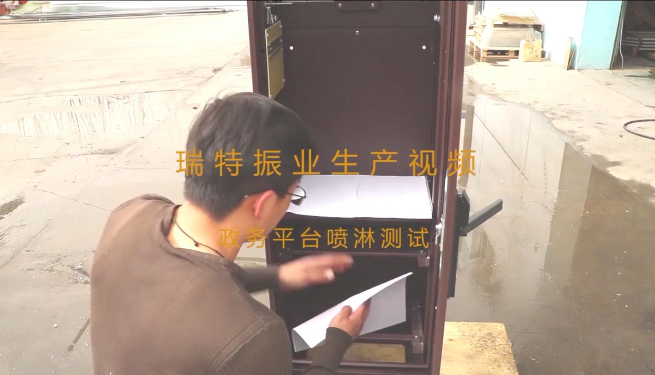 政务平台喷淋测试视频