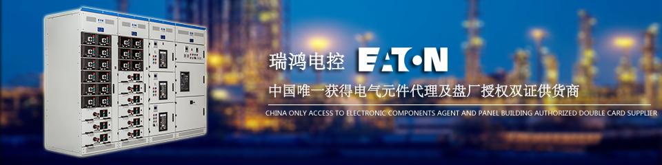 瑞鸿电控设备(北京)有限公司 - 智能制造顾问组织 - 智能制造解决方案顾问组织